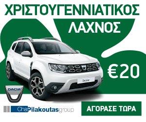 OMONOIA laxnos 300x250 new